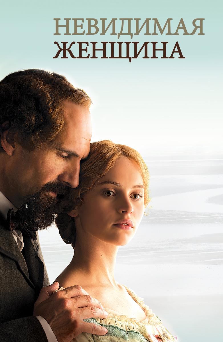 Фильм Невидимая женщина (2012) описание, содержание, трейлеры и многое другое о фильме