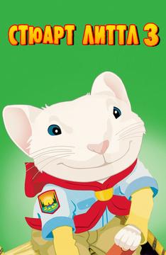 Мультфильм Стюарт Литтл 3: Зов природы (2005): описание, содержание, интересные факты и многое другое о мультфильме, постер