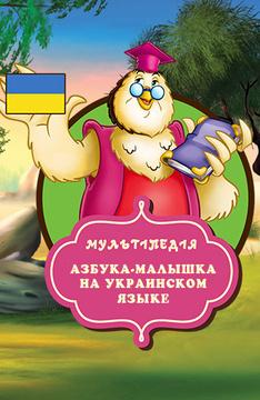 Азбука-малышка на украинском языке