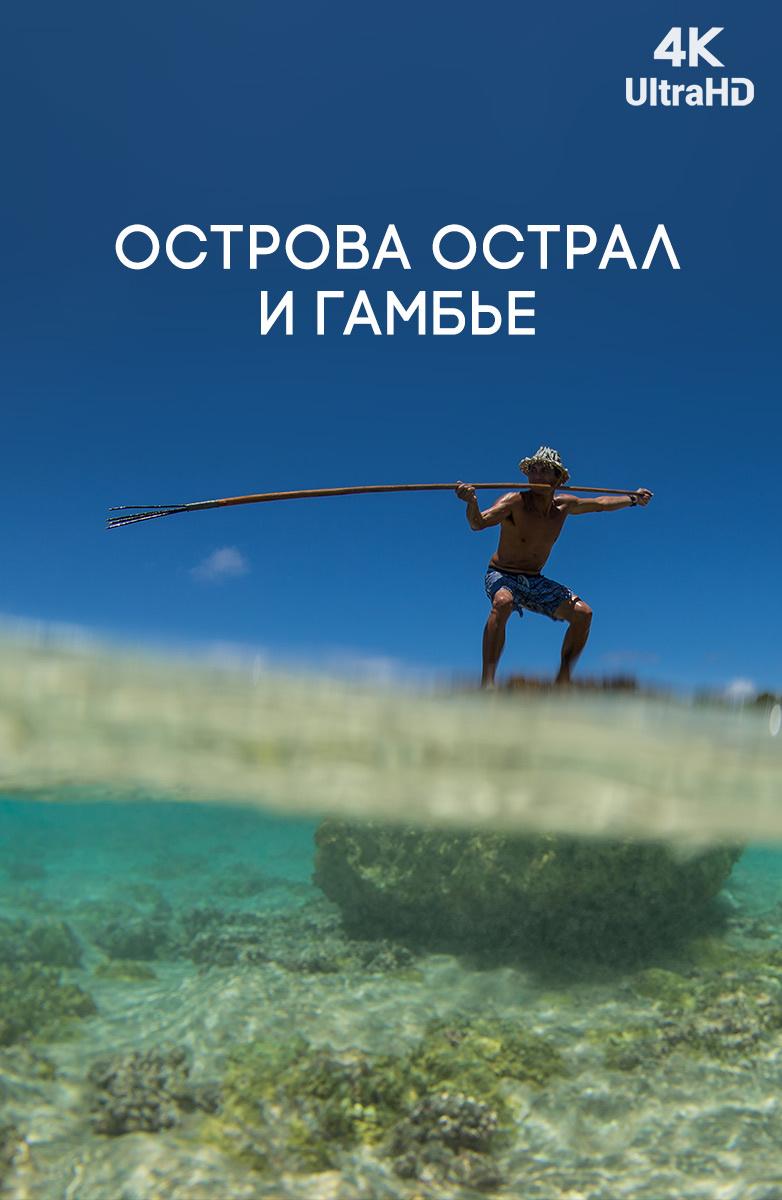 Острова Острал и Гамбье.