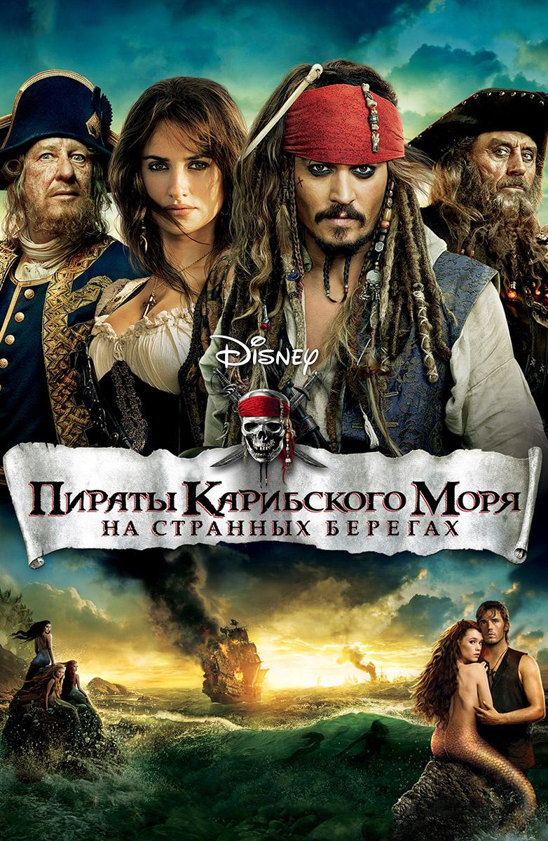 Фильмы похожие на гарри поттера и пираты карибского моря черепашки ниндзя цвет повязок