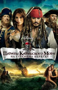 Гей мультфильм про пиратов