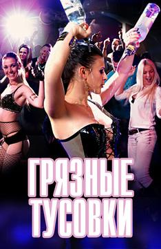 Ночной клуб фильмы для взрослых балтийский клуб москва