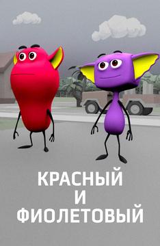 Красный и Фиолетовый