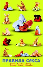 Игрушки для взрослых (2018) скачать торрент …