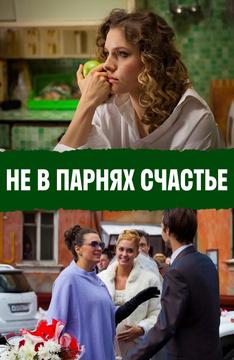Не в парнях счастье