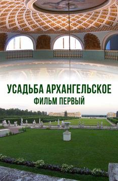Усадьба Архангельское. Фильм первый