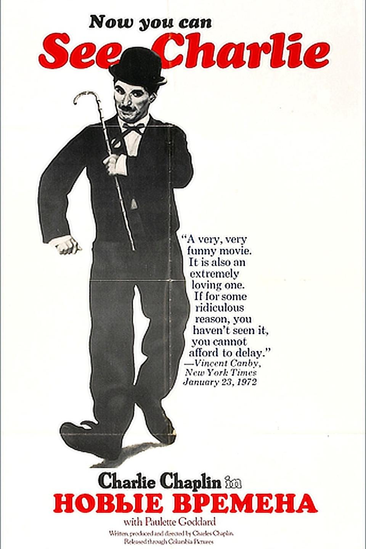 чарли чаплин работает на конвейере фильм