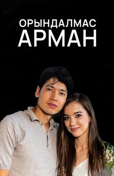 Орындалмас арман (на казахском языке)