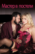 Позе эротика фильмы наказание