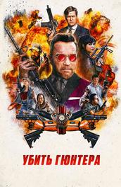 Смотреть фильм онлайн в хорошем качестве бешеные гонки воздушные стрелялки бесплатные игры стрелялки онлайн