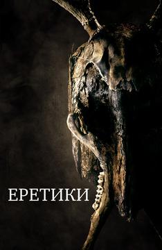 Еретики
