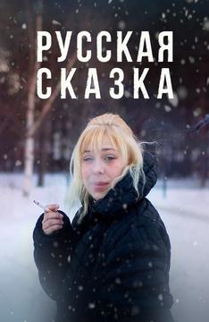 Русская сказка