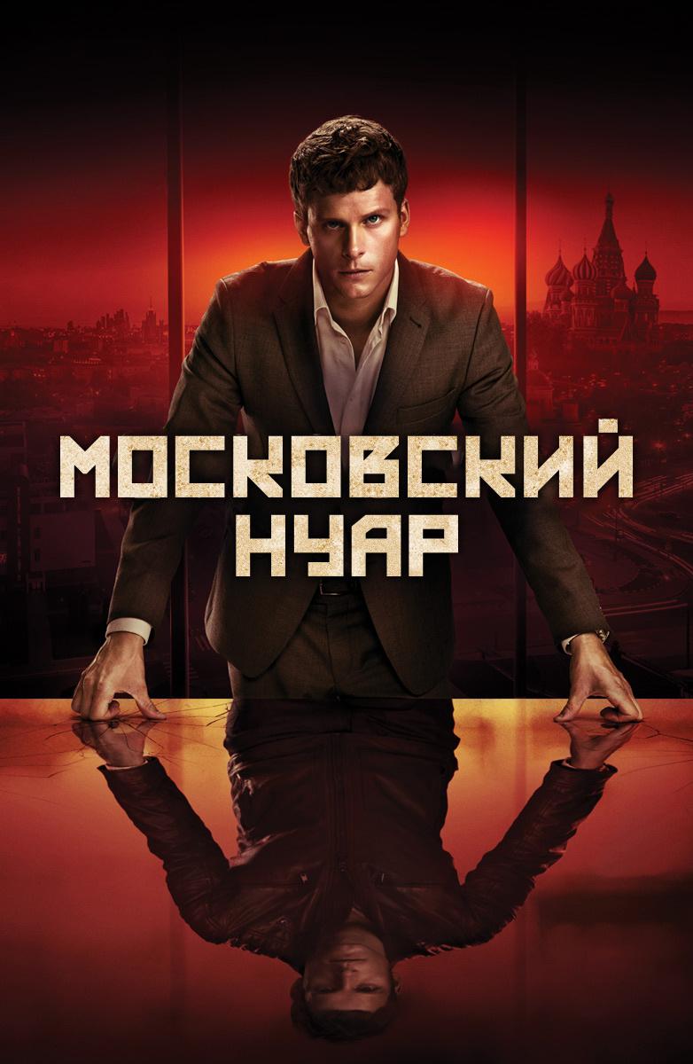 Московский нуар/Moscow Noi