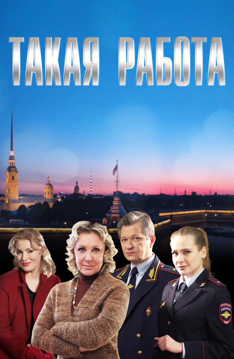 Смотреть онлайн российский детективный сериал такая работа мтф индикаторы форекс это