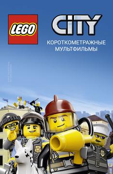 Лего Сити: Короткометражные мультфильмы