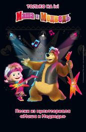 Маша и Медведь. Песенки