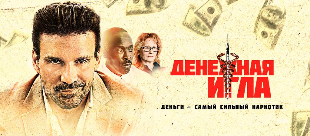 Фильм Денежная игла (2021) смотреть онлайн в хорошем HD 1080 / 720 качестве