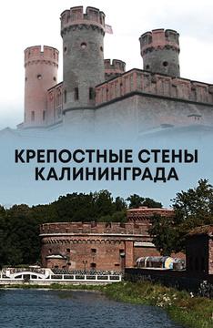 Крепостные стены Калининграда