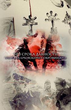 Без срока давности. Охота за крымскими сокровищами