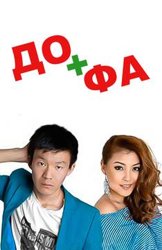 До + Фа (на киргизском языке с русскими субтитрами)