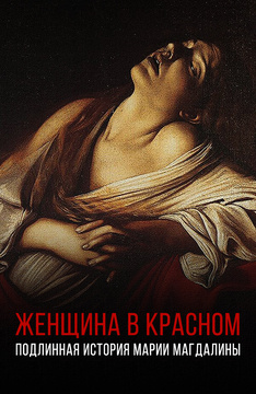 Женщина в красном: Подлинная история Марии Магдалины