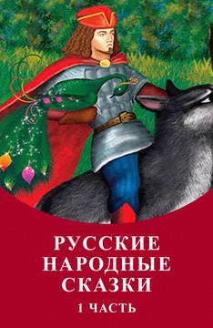 Созвездие Сказок «Русские Народные Сказки»