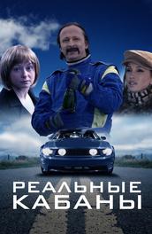 Реальные кабаны (2009)