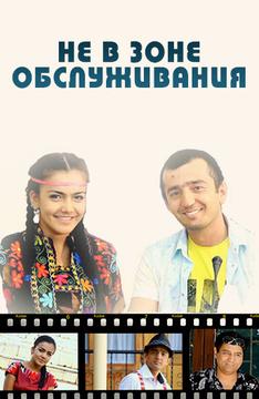 Не в зоне обслуживания (на узбекском языке)