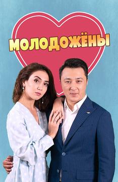 Молодожены (2019) (на казахском языке)