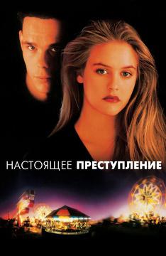 Четыре комнаты (1995) смотреть онлайн в хорошем качестве