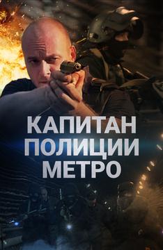 Капитан полиции метро