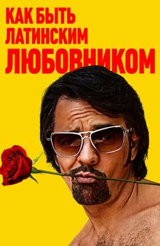 Как быть латинским любовником (на английском языке с русскими субтитрами)
