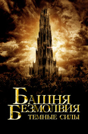 Башня Безмолвия. Темные силы