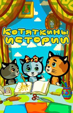 Котяткины истории