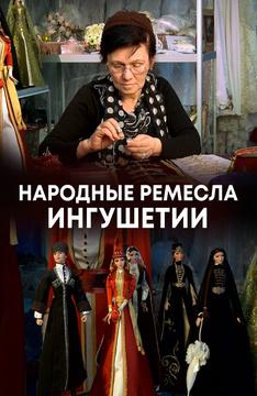 Народные ремесла Ингушетии