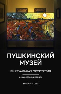 Пушкинский Музей. Виртуальная экскурсия