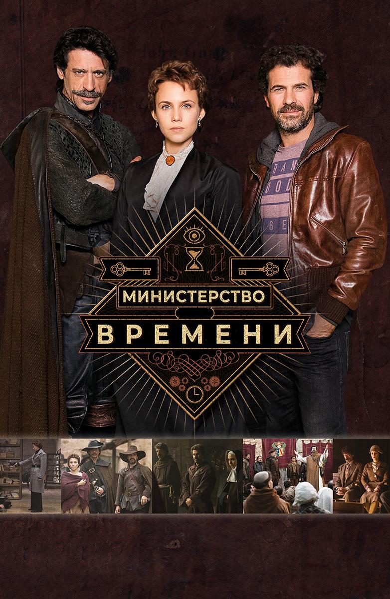 Министерство времени 1-4 сезон