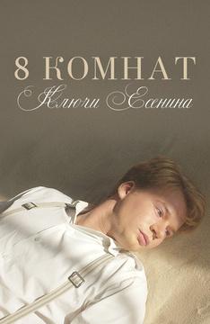 8 комнат. Ключи Есенина