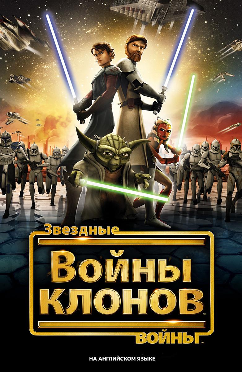 Мультфильм Звездные войны: Войны клонов (на английском ...