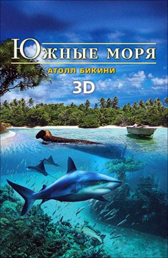 Южные моря 3D: Маршалловы острова
