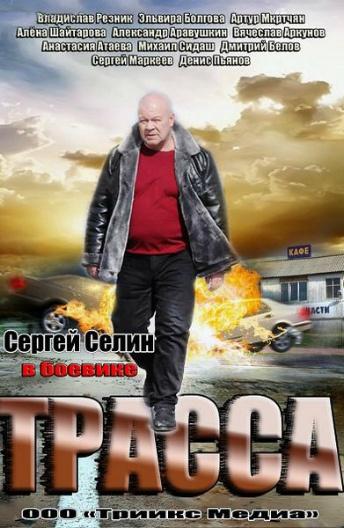 смотреть фильмы онлайн остросюжетные русские боевики