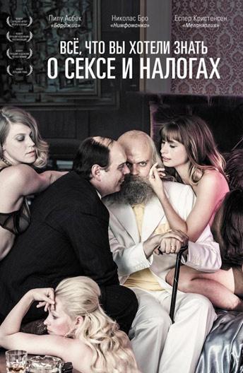 Фильм связаны с элементами секс смотреть онлайн
