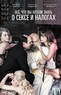 Секс в скандинавских фильмах