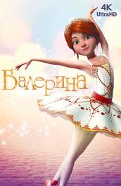 [4K] Балерина