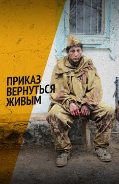 Приказ вернуться живым (на казахском языке)