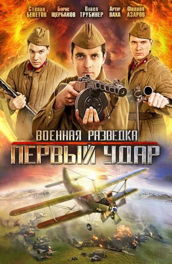 Русские военные сериалы фото 74-153