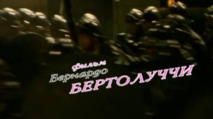 Русский трейлер