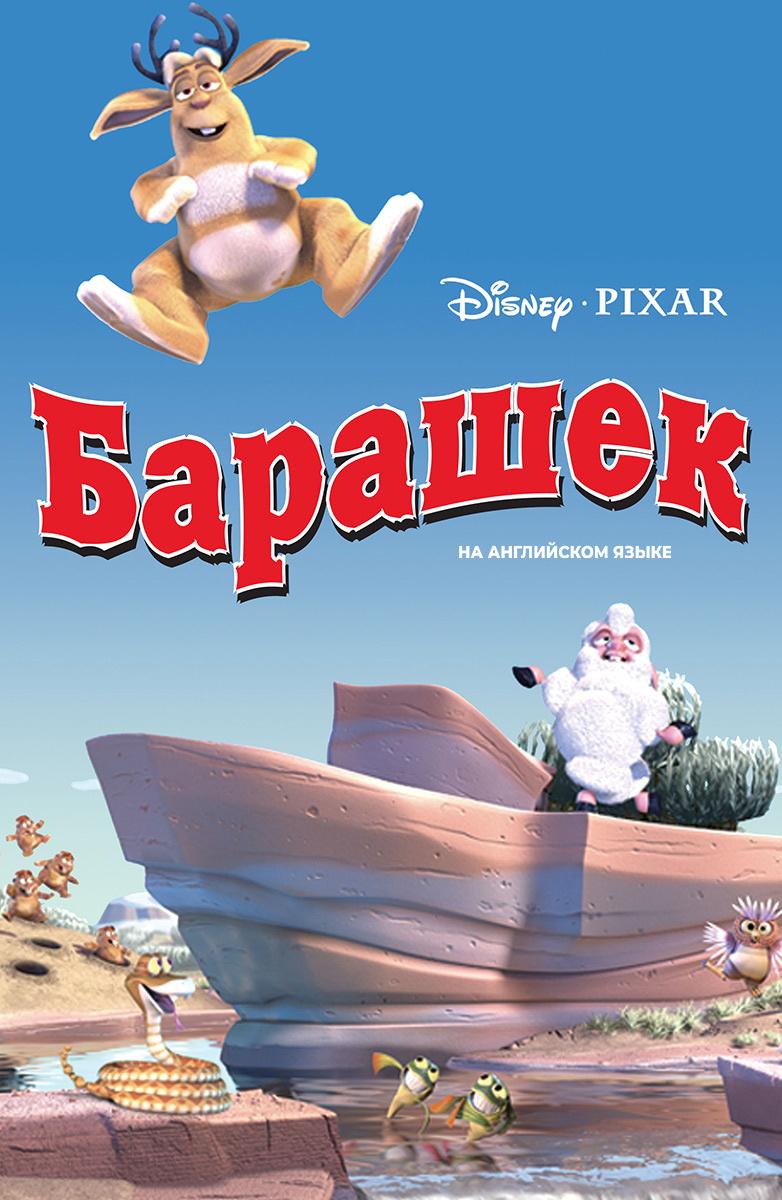 Рецензии на мультфильм Барашек (на английском языке) 2004