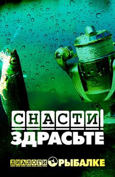 Диалоги о рыбалке. Снасти, здрасьте!